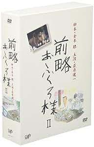 前略おふくろ様II DVD-BOX