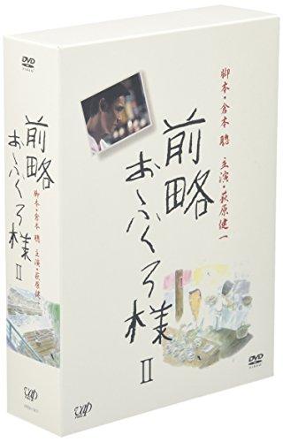 前略おふくろ様II DVD-BOX -