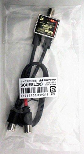 日本アンテナ ケーブル付分波器 4K8K対応 地デジ/CS・BS分波用  2Cケーブル30cm付 SCUESL(20)
