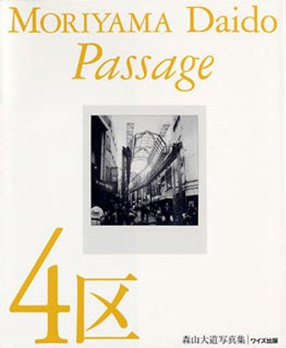 4区―森山大道写真集 (ワイズ出版写真叢書)の詳細を見る