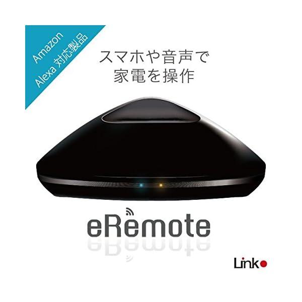 LinkJapan eRemote IoTリモコ...の商品画像
