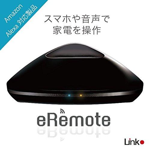 LinkJapan eRemote IoTリモコン 家でも外からでもいつでもスマホで自宅の家電を操作 【AmazonAlexa対応製品】