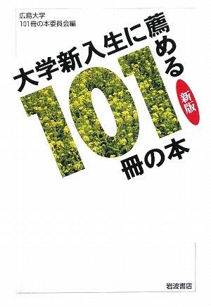 大学新入生に薦める101冊の本 新版の詳細を見る
