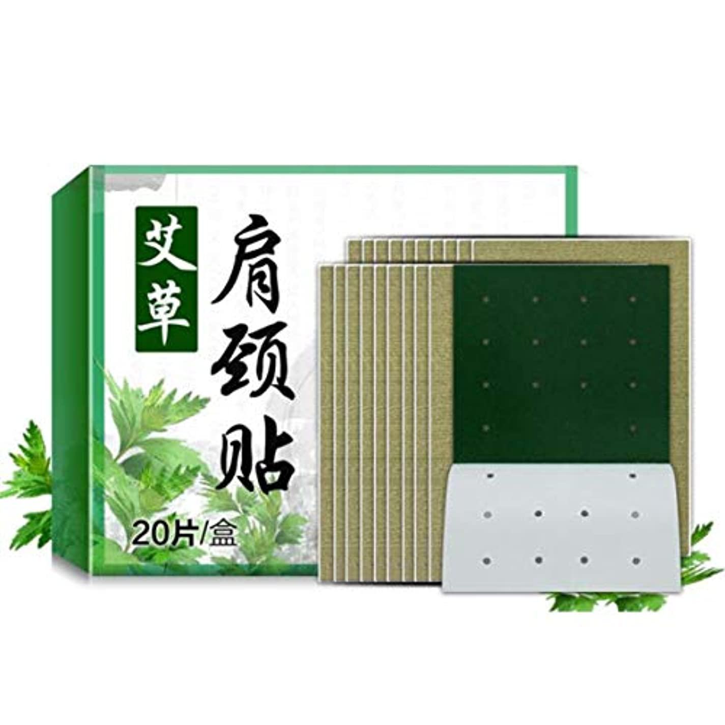珍しいピアニスト保持するintercorey Hot and cold pad 20PCS/SET Wormwood Extract Health Care Detox Moxibustion Relax Patch Waist Neck Muscular...
