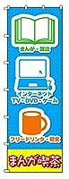 のぼりらんど のぼり旗 まんが喫茶 H2700mm×W900mm ※受注生産品