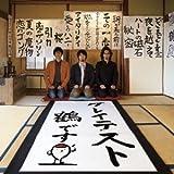 グレイテスト鶴です~ベストじゃん!!~(初回限定盤)