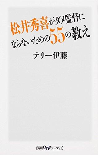松井秀喜がダメ監督にならないための55の教え (oneテーマ21)の詳細を見る