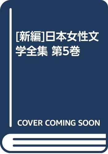 [新編]日本女性文学全集 第5巻の詳細を見る