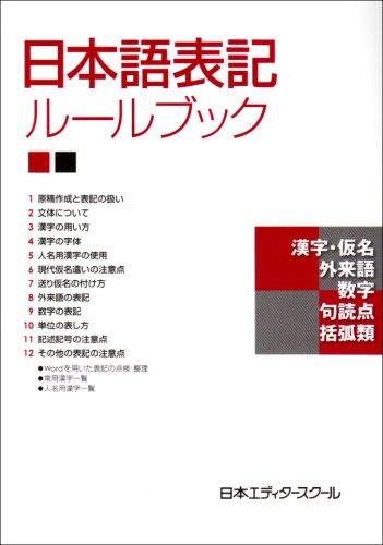 日本語表記ルールブックの詳細を見る