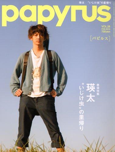 papyrus (パピルス) 2010年 02月号 [雑誌]