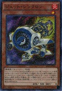 遊戯王OCG ジェット・シンクロン シンクロン・エクストリーム スーパーレア sd28-jp001-SR