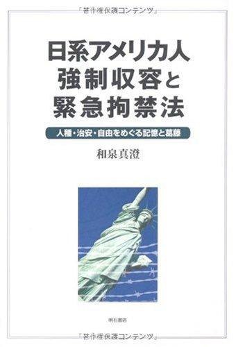 日系アメリカ人強制収容と緊急拘束法
