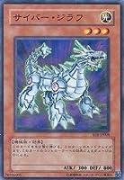 遊戯王/第4期/8弾/EOJ-JP008 サイバー・ジラフ