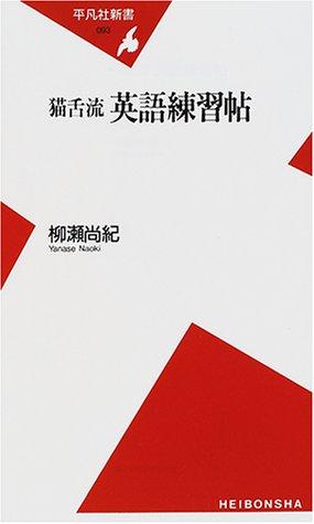 猫舌流英語練習帖 (平凡社新書)