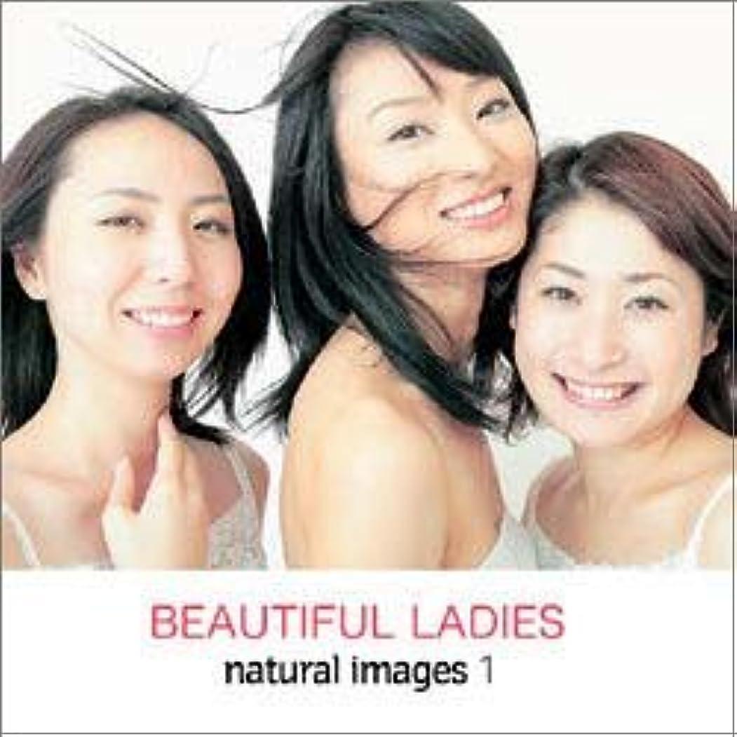 彼女すり減る論争natural images Vol.1 BEAUTIFUL LADIES