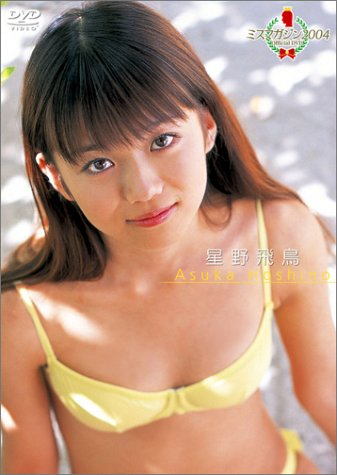 ミスマガジン2004 星野飛鳥 [DVD]