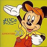 よいこのディズニー~夢20〈アドベンチャー〉
