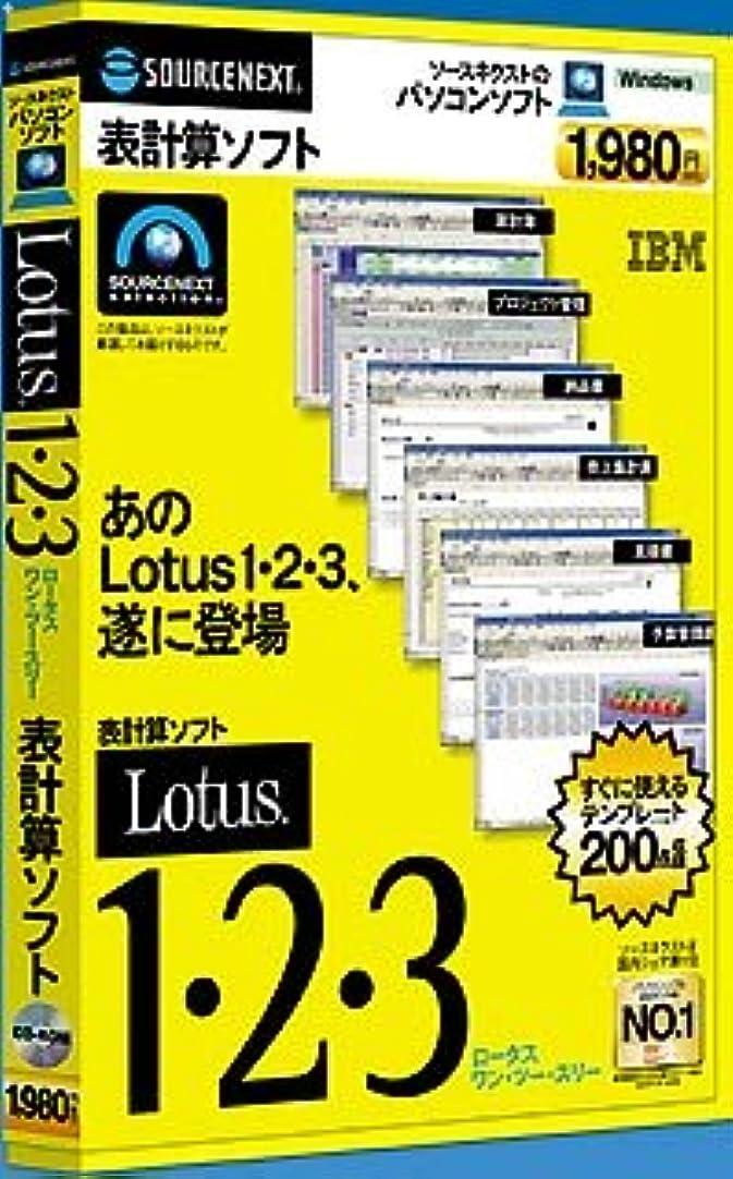 ベックスリサイクルする不確実Lotus 1?2?3 (スリムパッケージ版)