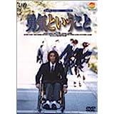 24HOUR TELEVISION スペシャルドラマ'97 勇気ということ [DVD]