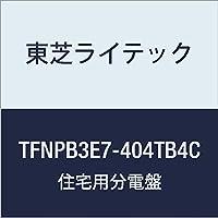 東芝ライテック 小形住宅用分電盤 Nシリーズ エコキュート(電気温水器) 40A + IH オール電化 75A 40-4 扉なし 機能付 TFNPB3E7-404TB4C