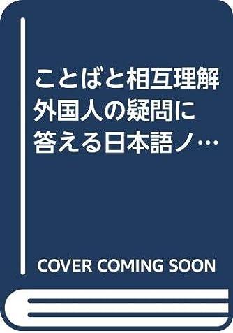 ことばと相互理解   外国人の疑問に答える日本語ノート