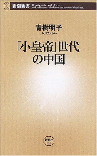 「小皇帝」世代の中国 (新潮新書)の詳細を見る