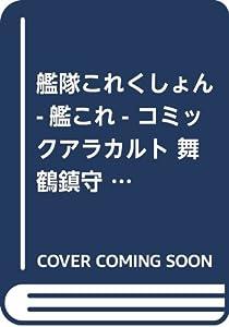 艦隊これくしょん -艦これ- コミックアラカルト 舞鶴鎮守府編 十七 (角川コミックス・エース)