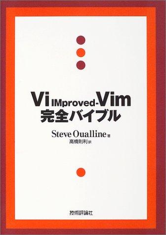 ViIMproved‐Vim完全バイブルの詳細を見る