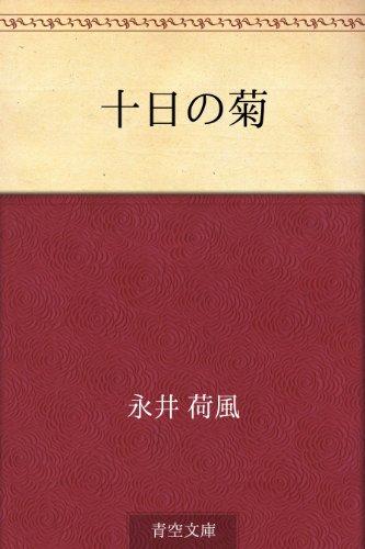 十日の菊 | 永井 荷風 | 文学・...