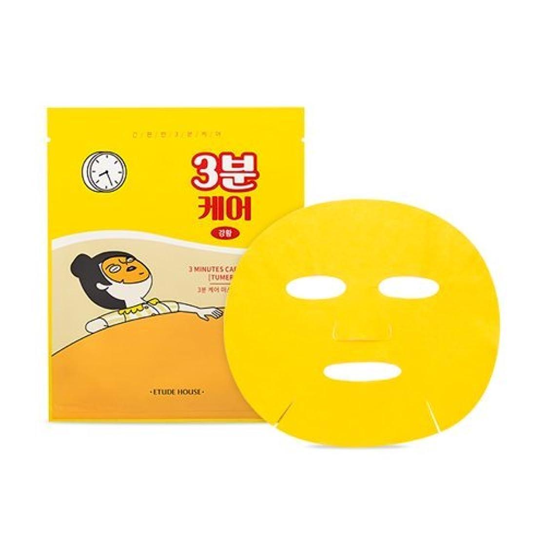 視線不明瞭複合エチュードハウス 3分ケア マスク[ ウコン ] 5枚/ETUDE HOUSE 3 Minutes Care Mask [TUMERIC] 23g*5EA