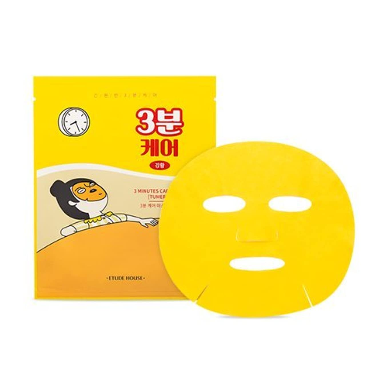 寄託脊椎盲信エチュードハウス 3分ケア マスク[ ウコン ] 5枚/ETUDE HOUSE 3 Minutes Care Mask [TUMERIC] 23g*5EA