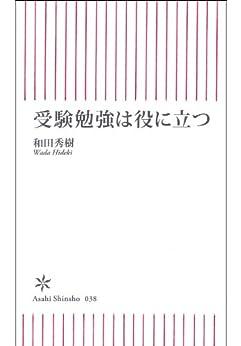 [和田 秀樹]の受験勉強は役に立つ (朝日新書)