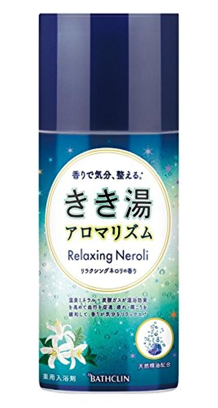 規範比率免疫するきき湯アロマリズム リラクシングネロリの香り 360g 入浴剤 (医薬部外品)