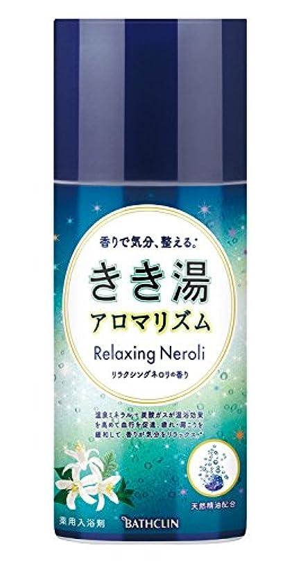 人物代表してシーズンきき湯アロマリズム リラクシングネロリの香り 360g 入浴剤 (医薬部外品)