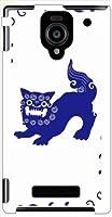 ohama DM016sh Disney Mobile on ディズニー ハードケース y117_d アニマル シーサー 狛犬 沖縄 スマホ ケース スマートフォン カバー カスタム ジャケット softbank