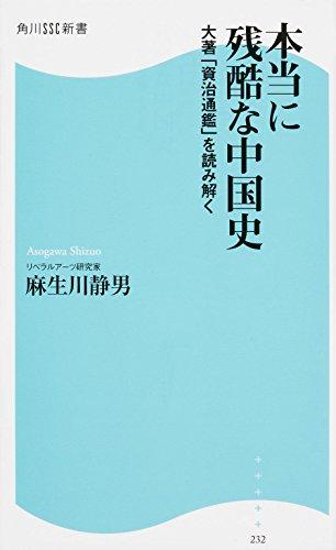 本当に残酷な中国史大著「資治通鑑」を読み解く (角川SSC新書)