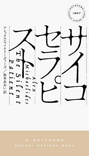 サイコセラピスト (ハヤカワ・ポケット・ミステリ)