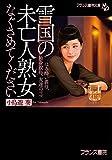 雪国の未亡人熟女【なぐさめてください】: ほろ酔い義母、独身叔母、友達のママ (フランス書院文庫)