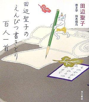 田辺聖子のえんぴつ書きとり百人一首の詳細を見る