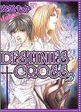 Destinies cross (2) (Chocolat comics)