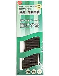 足臭い対策インソール(靴の中敷) 菌ピタ君 1足分(2枚入) (19.5~20cm)