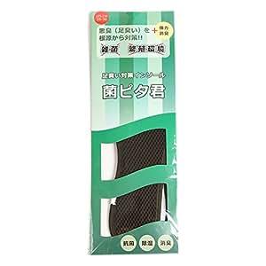 足臭い対策インソール(靴の中敷) 菌ピタ君 1足分(2枚入) (23.5~24cm)