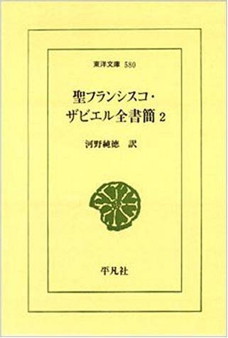聖フランシスコ・ザビエル全書簡〈2〉 (東洋文庫)