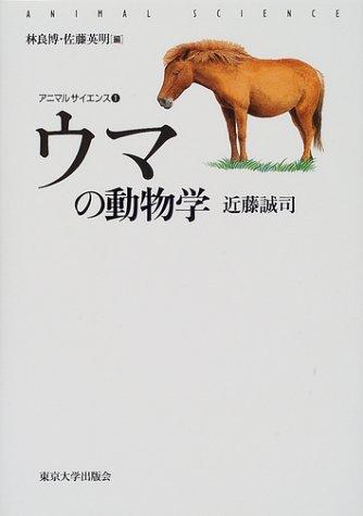 ウマの動物学 (アニマルサイエンス)