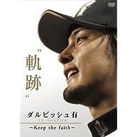 """ダルビッシュ有 """"軌跡"""" ~Keep the faith~"""