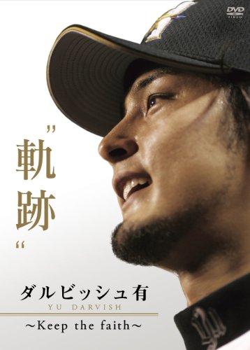 """ダルビッシュ有 """"軌跡"""" ?Keep the faith? [DVD]"""