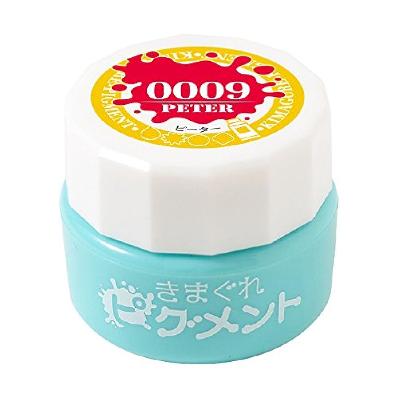 奨励の臭いBettygel きまぐれピグメント ピーター QYJ-0009 4g UV/LED対応