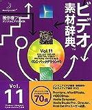 ビデオ素材辞典 Vol.11 CG-バックグラウンド