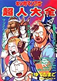 キン肉マン2世超人大全 (プレイボーイコミックス)