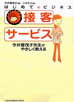はじめてのビジネス 接客サービス―今井登茂子先生がやさしく教える (イラストBOOK)の詳細を見る